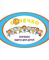 Наборы Детская одежда Сонечко
