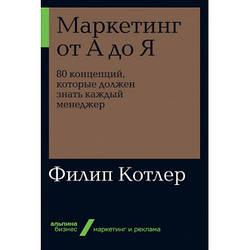 Книга Маркетинг від А до Я. Автор - Філіп Котлер (Альпіна)