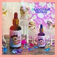 Органическое масляное средство для малышей «Радостный малыш» 50 мл