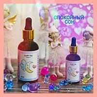 Органическое масляное средство для малышей «Спокойный сон» 50 мл