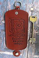 Чохол для ключів великий цегляного коліру   Ключі від мого сейфа
