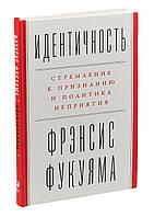 Книга Идентичность. Стремление к признанию и политика неприятия. Автор - Фрэнсис Фукуяма (Альпина)