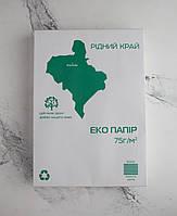 Еко папір офісний білий формату А4 75/м2, в упаковці 500 аркушів