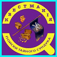 """Квест """"Поиски тайного сундука"""" для детей в Киеве"""