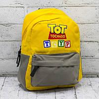 Рюкзак детский Tot Tochaso yellow