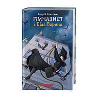 Книга Гімназист і Біла Ворона Книга 3