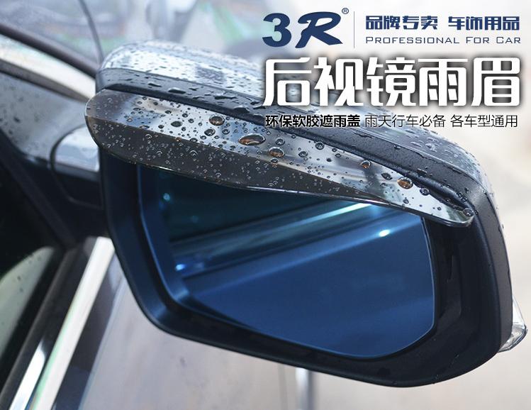 Комплект авто козырьков от дождя на зеркало заднего вида ЛЕВЫЙ+ПРАВЫЙ (2 РАСЦВЕТКИ)