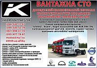 Срочная техпомощь и ремонт грузового транспорта на вывезде в Киеве и Киевской области
