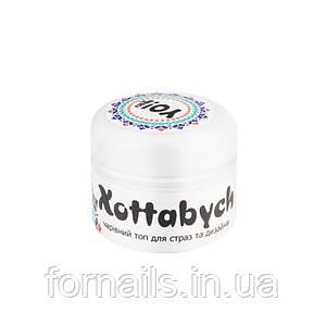 Топ-клей для страз и дизайнов Yo Nails Xottabych Top Сoat, 5 мл