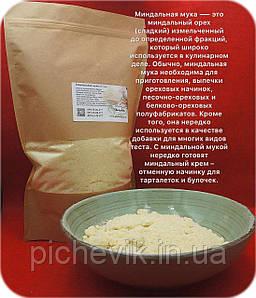 Миндальная мука (Турция) вес: 500грамм.