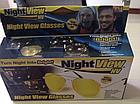 Очки для ночного вождения (антифара) Night View NV, фото 3