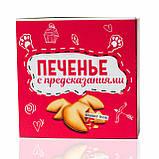 Печенье с предсказаниями 69, фото 3