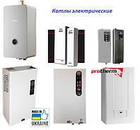 Котлы электрические напольные и настенные  Тенко, ARTI, Protherm