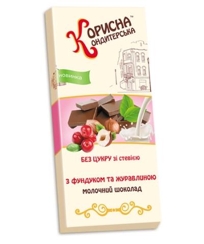 Шоколад молочный с фундуком и клюквой,  100г , Корисна Кондитерська