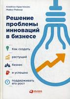 Книга Решение проблемы инноваций в бизнесе. Автори - Клейтон Кристенсен, Майкл Е. Рейнор (Альпина)