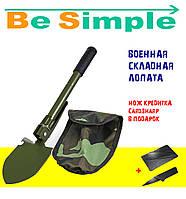 Военная лопата SHOVEL MILITARY складная