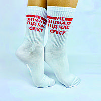 "Женские позитивные носки с надписью:""НЕ ЗНІМАТИ ПІД ЧАС СЕКСУ"""