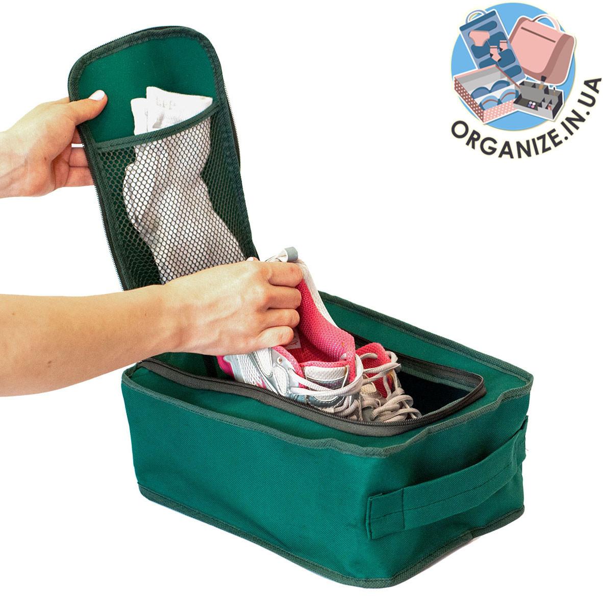 Органайзер для сменки ORGANIZE (зеленый)