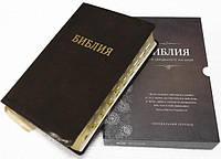 Библия 077 ti кожа коричневая в футляре (артикул 11758)