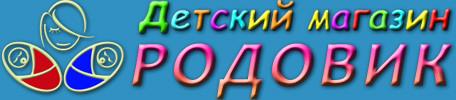 Детский магазин Родовик