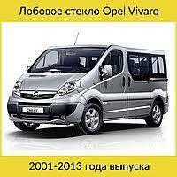 Opel Vivaro (Мінівен) (2001-2013)