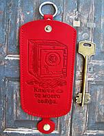Чехол для ключей большой красный Ключи от моего сейфа, фото 1