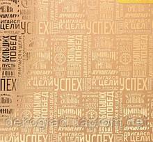 Бумага крафтовая для скрапбукинга с фольгированием «Успех», 30,5 × 30,5 см, 250 г/м