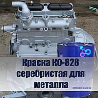 Краска КО-828 серебристая для металлических изделий, оборудования, деталей автомобилей