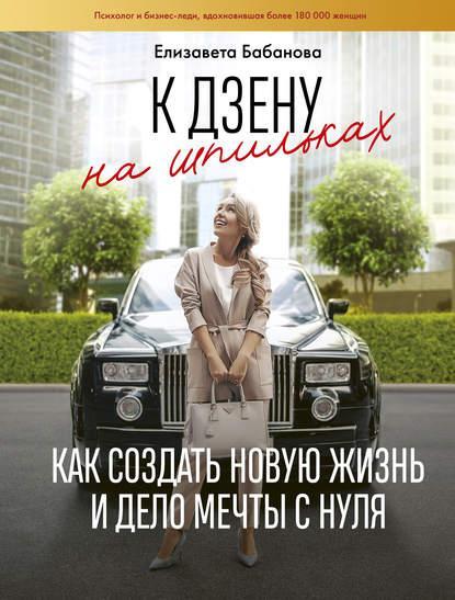 """Елизавета Бабанова """"К дзену на шпильках"""" (твердый переплет)"""