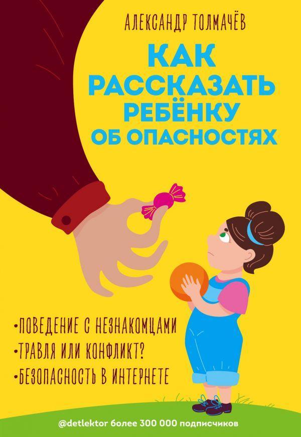 """Александр Толмачёв """"Как рассказать ребёнку об опасностях"""""""