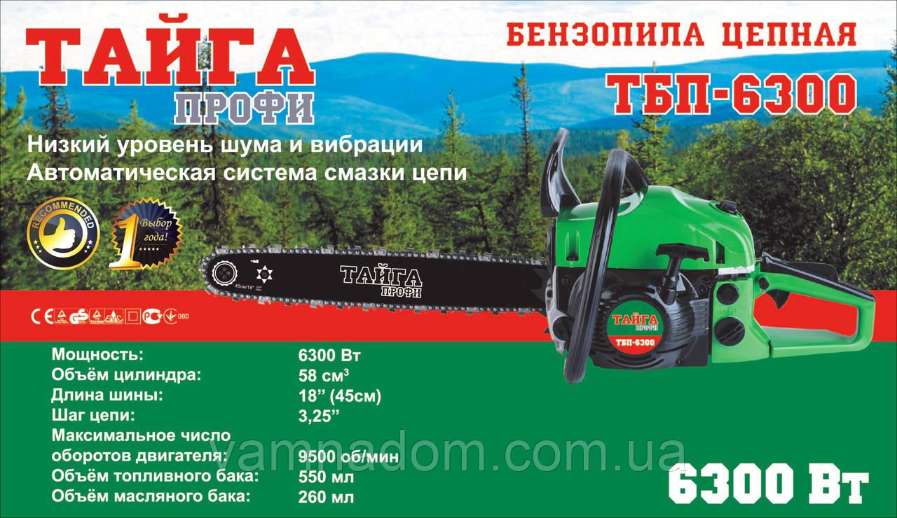 Бензопила Тайга Профи ТБП-6300