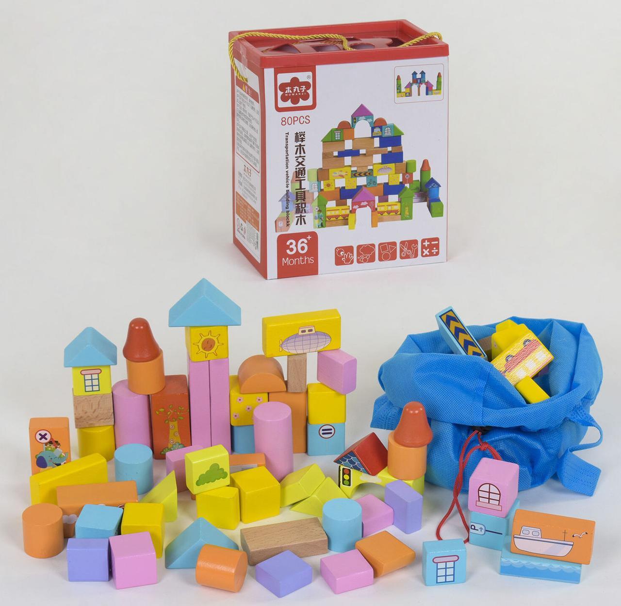 """Деревянные кубики в ведре """"Городок"""" (80 деталей) арт. 39999"""