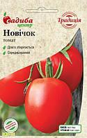 Семена томата Новичек, Украина 0.2г