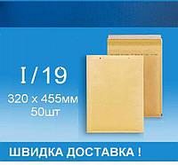 Конверт Бандерольный №19 300х425  Польша