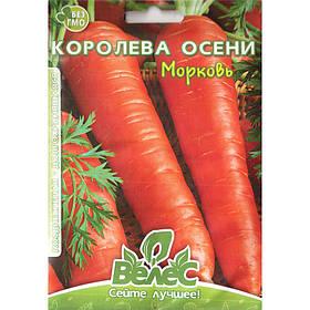 """Семена моркови """"Королева осени"""" (15 г) от ТМ """"Велес"""""""