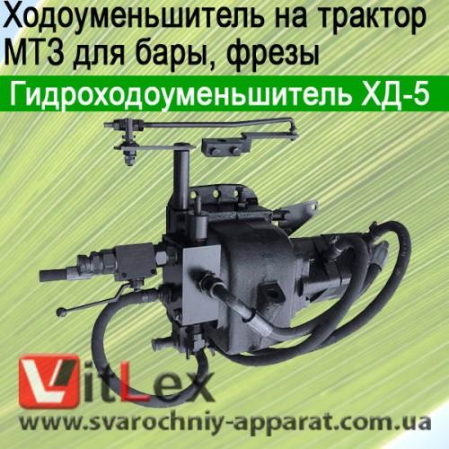 Ходоуменьшитель ХД-5 бары на МТЗ трактор гидроходоуменьшитель на фрезу бару Урал 33 ЭТЦ ЭЦУ БРЦ