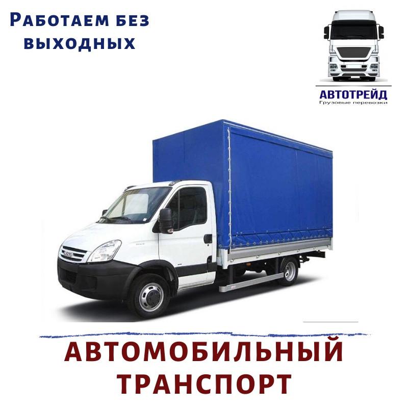 Автомобільний транспорт
