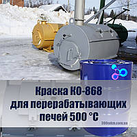 Краска КО-868 для печей сжигания отходов, для выхлопных систем автомобиля, работающих в нагревающих условиях.