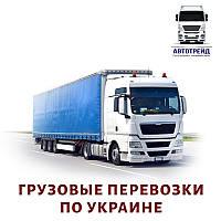 Грузовые перевозки по Украине, фото 1
