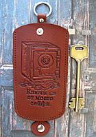 Чехол для ключей большой кирпичный цвет  Ключи от моего сейфа