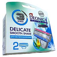 Сменные кассеты для бритья (2шт) DEONICA FOR WOMEN 3 лезвия