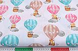 """Хлопковая ткань """"Воздушные шары розовые, бирюзовые, бежевые"""" на белом №2584, фото 2"""