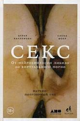 Книга Секс. Від нейробіології лібідо до віртуального порно. Автор - Д. Варламова, Тобто Фоер (Альпіна)