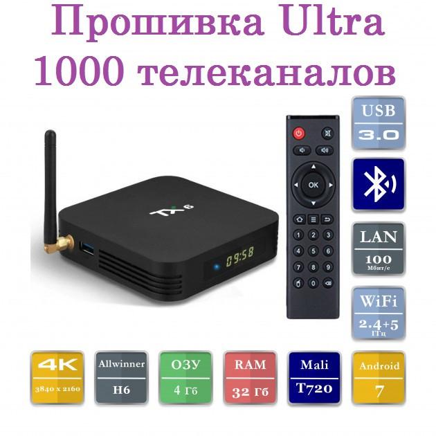 Настроенная Смарт Приставка Tanix TX6 4/32 Gb Прошивка Ultra 1000 каналов Smart TV Box