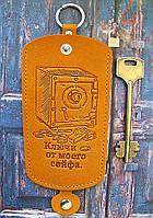 Чохол для ключів великий жовтий Ключі від мого сейфу, фото 1