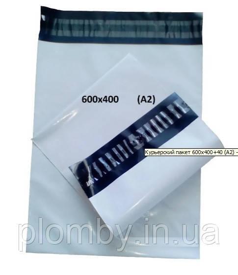 Кур'єрські пакети 600х400мм, формат А2