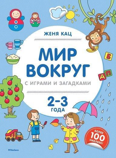 Мир вокруг с играми и загадками (2-3 года). Женя Кац
