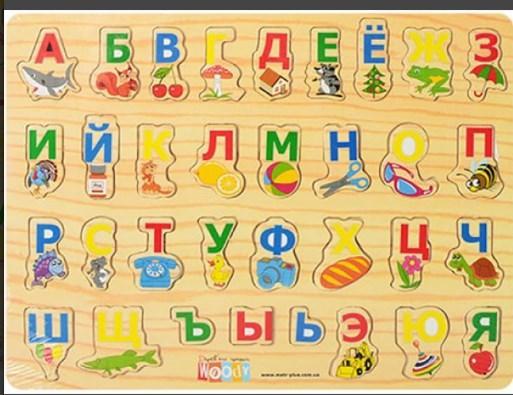 Рамка вкладыш алфавит цветной