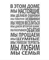 Креативная наклейка рисунок на стену и обои для декора дома Red Rules of living together 90Х160 см Темно-серый