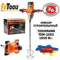 Миксер строительный TEKHMANN TEM-1652 Міксер •Гарантия 3 года!